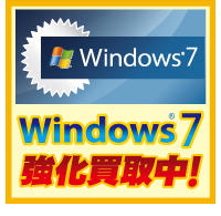 Windows7 強化買取中!